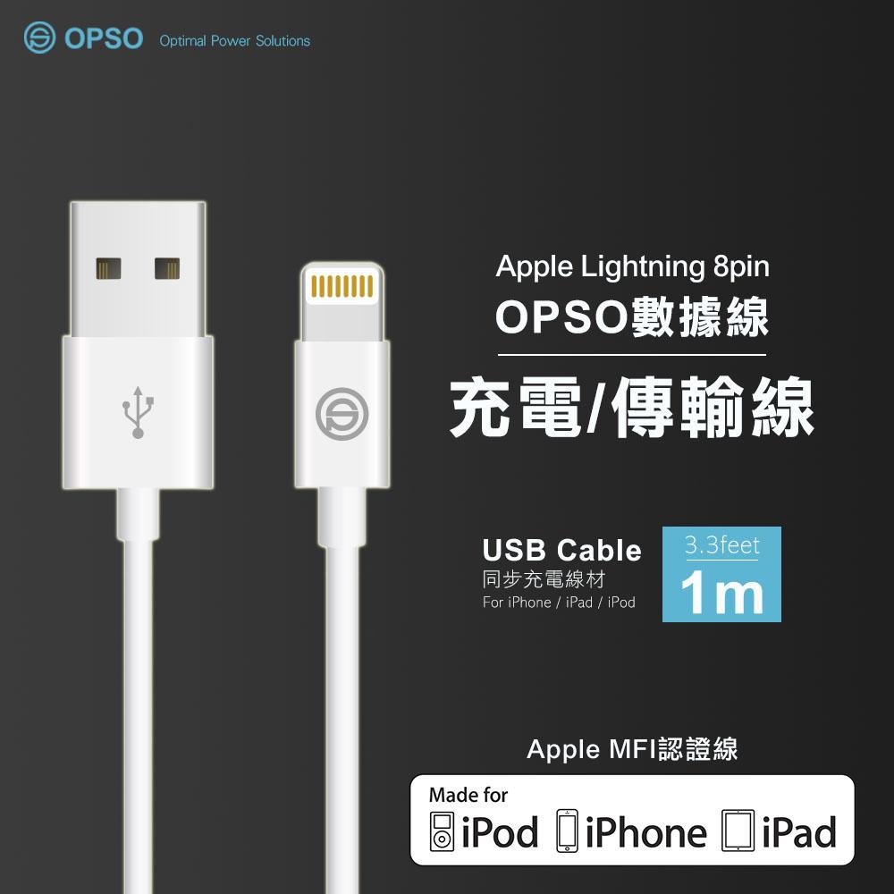 OPSO iPhone 傳輸充電線 MFI認證 【D-I5-004】 8pin 支援iOS9 傳輸線 線長1米