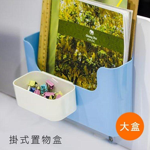 BO雜貨【SV4320】掛式置物盒 大盒 整理盒 桌面小物收納 書桌浴室廚房 置物架 雜物收納掛架