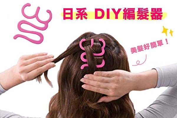 BO雜貨【SK1872】日式 編髮器 髮型編髮夾 DIY美髮 大款 編髮夾 造型髮品 裝扮用品