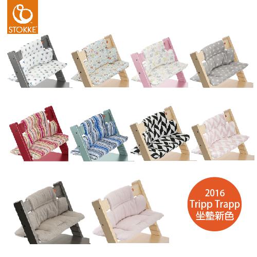 挪威【Stokke】Tripp Trapp 成長椅座墊(2016新色)