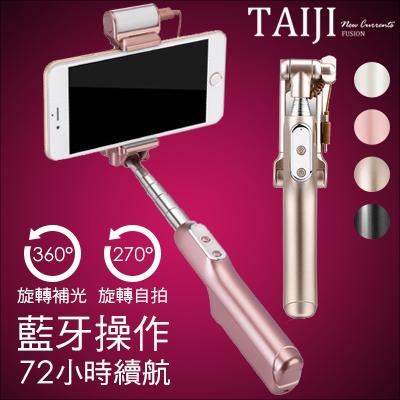 NXYM090美顏補光自拍棒‧手機通用藍牙補光自拍神器‧四色【NXYM090】-TAIJI-