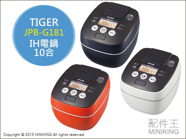 【配件王】日本代購 TIGER 虎牌 JPB-G181 10人份IH電鍋 天然本土鍋 IH電鍋 特厚釜