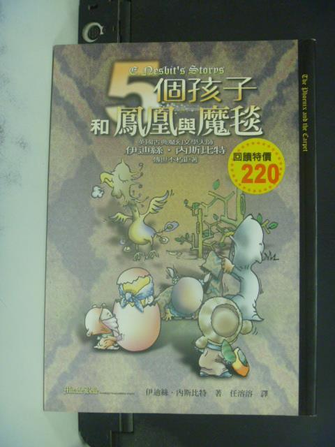 【書寶二手書T1/一般小說_GRK】五個孩子和鳳凰與魔毯_任溶溶, 伊迪絲.