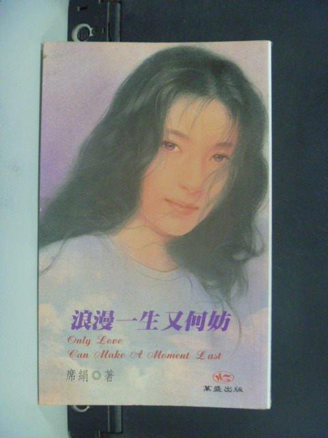 【書寶二手書T6/言情小說_JHT】浪漫一生又何妨_席絹