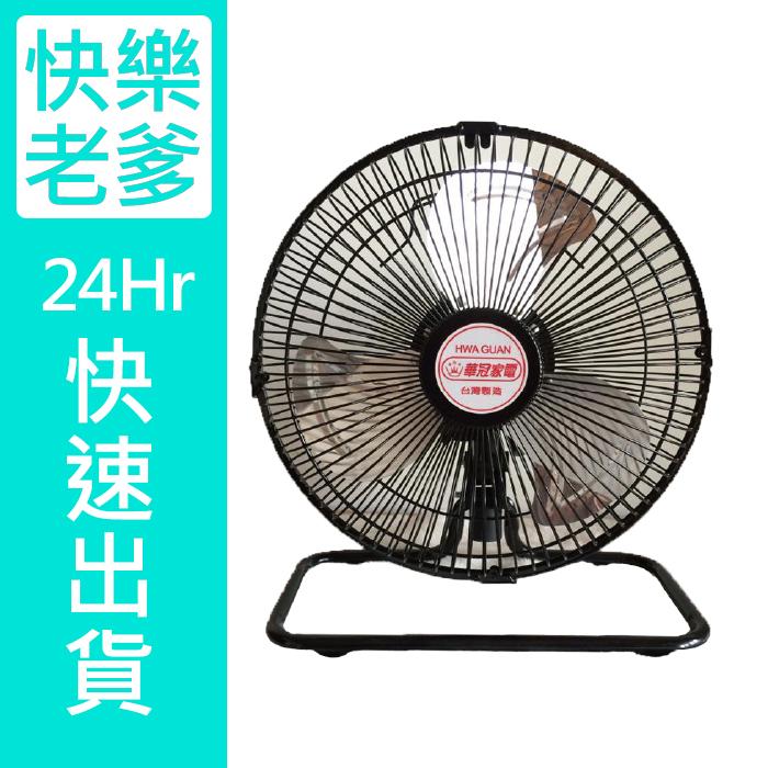 【華冠】MIT台灣製造10吋鋁葉桌扇/電風扇FT-103
