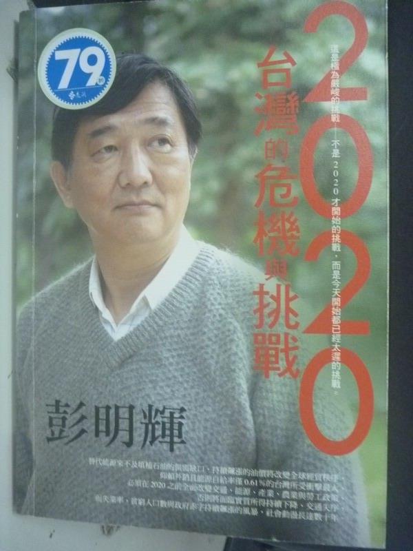 【書寶二手書T1/社會_WEP】2020 台灣的危機與挑戰_彭明輝