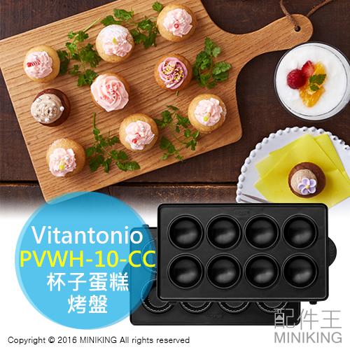 【配件王】現貨 Vitantonio PVWH-10-CC 杯子蛋糕 鬆餅機 烤盤 VWH-110 20-R 21-B