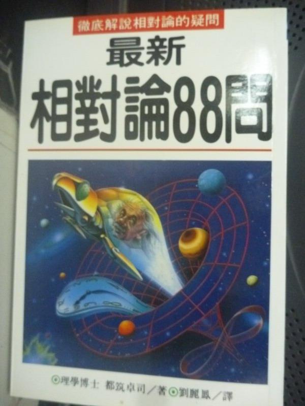 【書寶二手書T3/科學_IJN】最新相對論88問_都筑卓司, 劉麗鳳