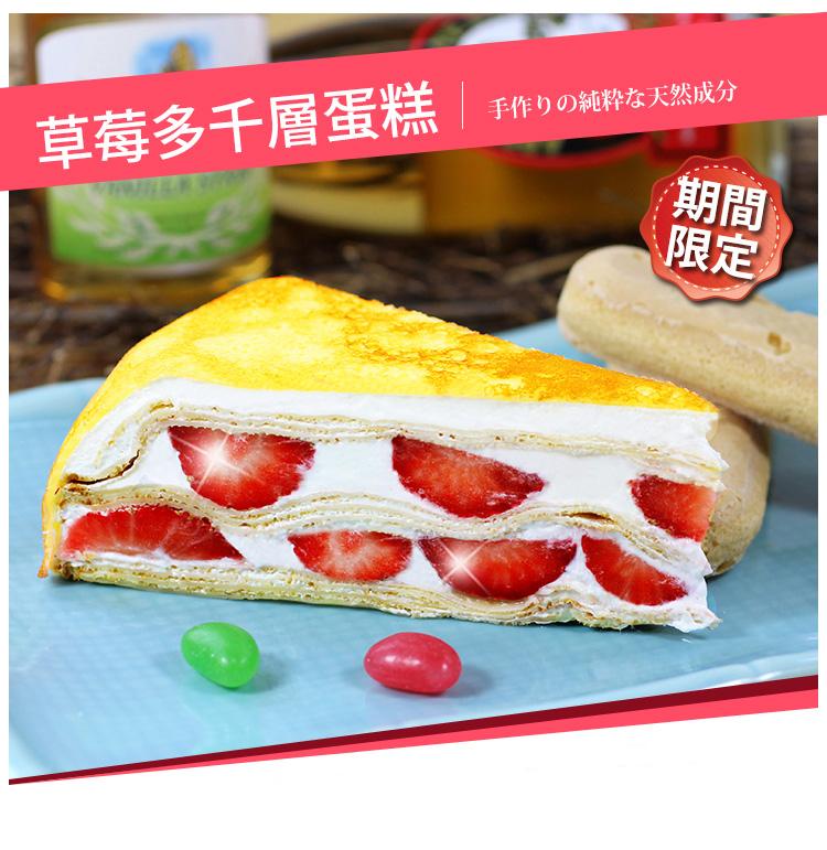塔吉特草莓多千層蛋糕