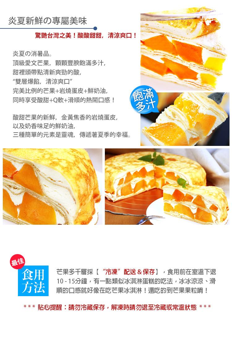 塔吉芒果多千層蛋糕