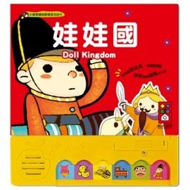 *babygo*風車圖書趣味歡唱童謠繪本 -娃娃國