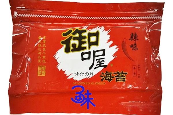 **超好吃**(香港)御喔海苔-辣味 (香港御品屋海苔) 1包42公克(28枚) 特價79元 【4897003930511】(對切海苔 可包壽司的海苔)
