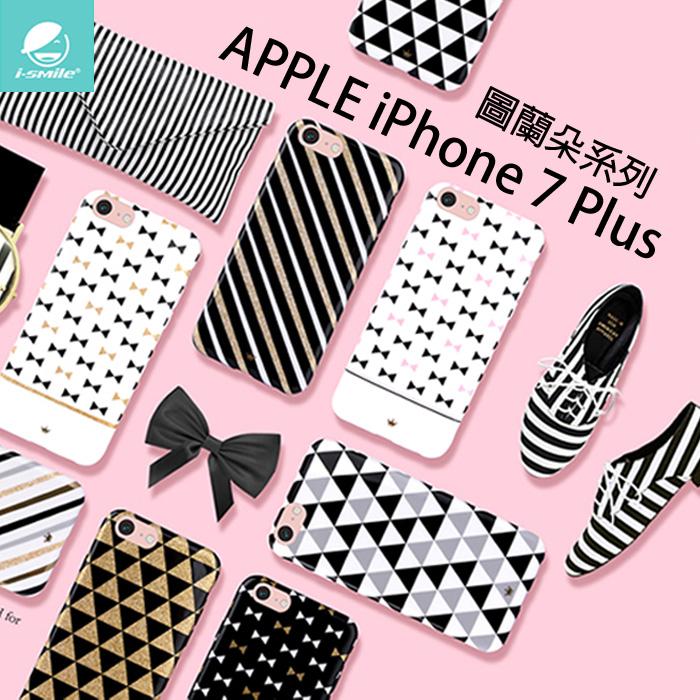 【 I-SMILE 】APPLE IPHONE 7 PLUS / 7+ 圖蘭朵系列 TPU殼