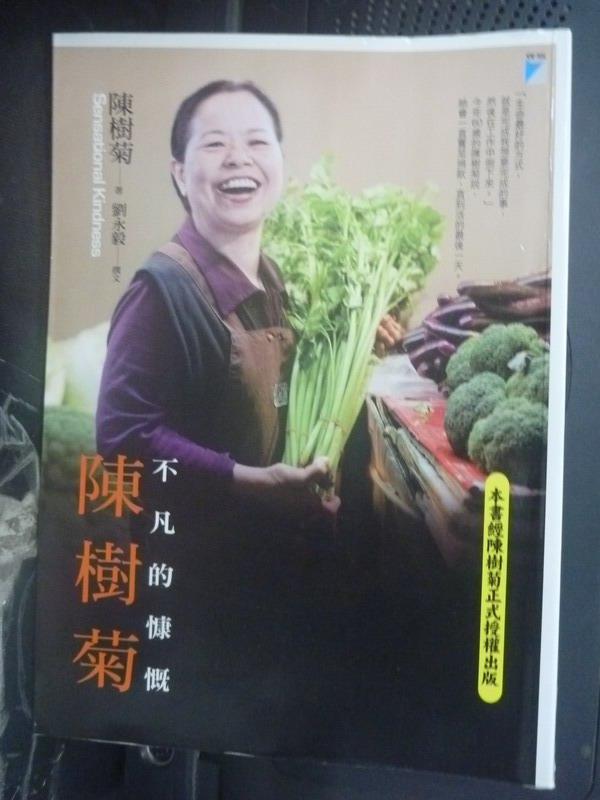 【書寶二手書T1/傳記_IPD】陳樹菊:不凡的慷慨_陳樹菊