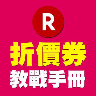 【樂天會員獨享】優惠券教戰手冊