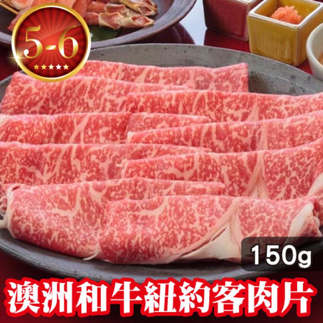 【海鮮主義】澳洲和牛紐約客肉片(150g/盒)