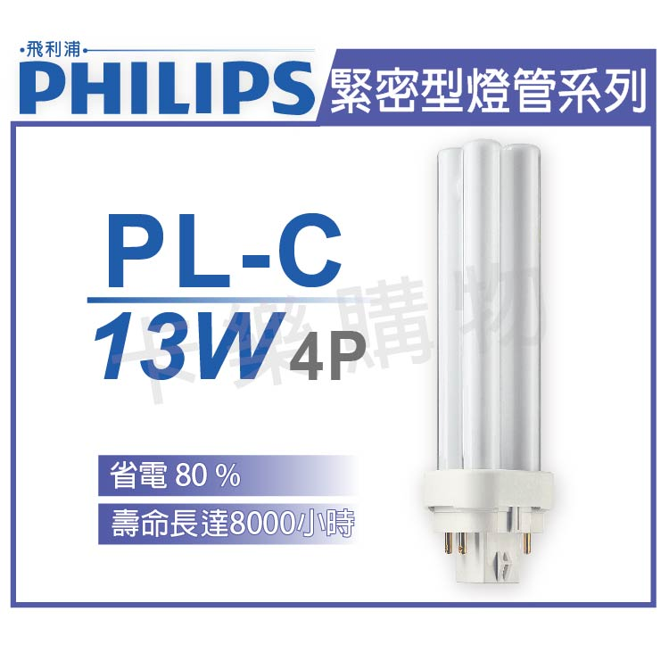 PHILIPS飛利浦 PL-C 13W 840 4P 緊密型燈管 _ PH170047