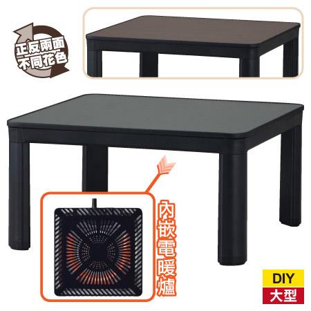 ★暖桌 正方形SJR16-75 BK
