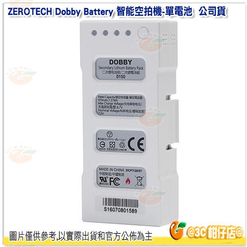 零度智控 ZEROTECH Dobby Battery 單電池 公司貨 智能空拍機 四軸 飛行機 飛行器 無人機 口袋機 空拍機