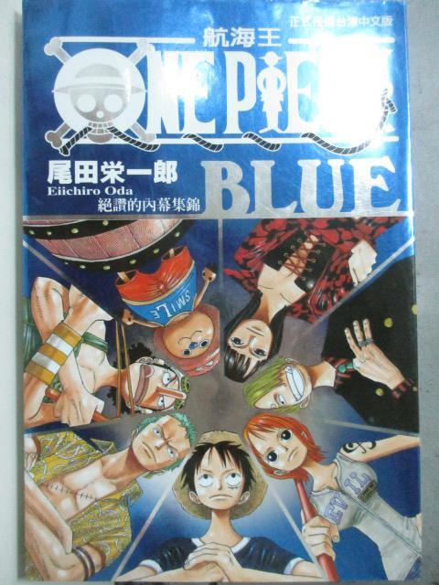 【書寶二手書T1/漫畫書_HRD】ONE PIECE BLUE-絕讚的內幕集錦_尾田榮一郎