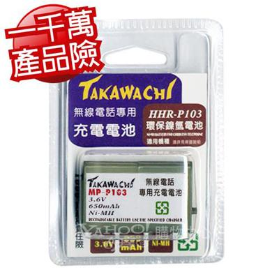 【純米小舖】Panasonic 副廠電池相容於(HHR-P103 / MP-P103)