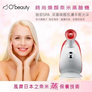 O'beauty時尚煥顏奈米蒸臉機