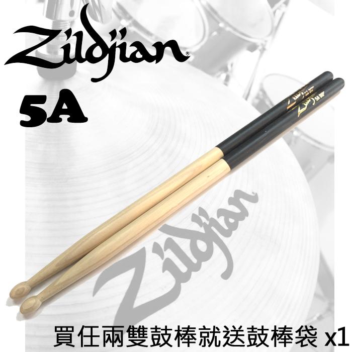 【非凡樂器】美國專業品牌 Zildjian 5AWD 鼓棒/標準爵士鼓棒【買2雙送鼓棒袋】