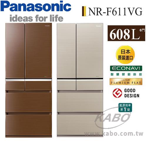 【佳麗寶】-(Panasonic國際牌)608L六門日本進口變頻ECO NAVI冰箱【NR-F611VG】