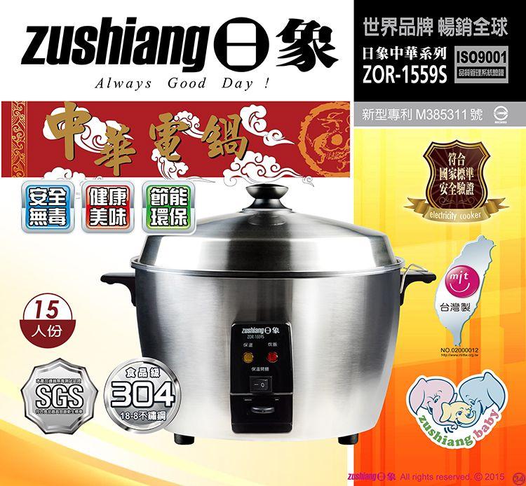 淘禮網   ZOR-1559S  日象中華全不鏽鋼養生電鍋 (15人份)