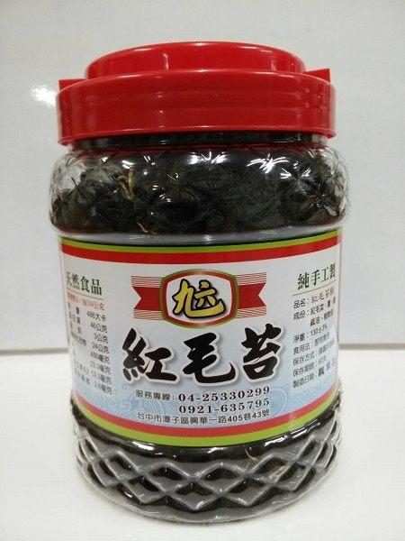紅毛苔酥 純手工製 130g/罐 (新鮮現做) ~限量