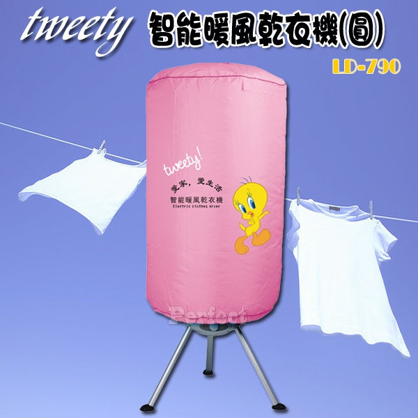 【tweety】智能暖風乾衣機-圓型 LA-790   **免運費**