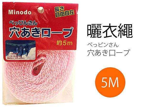 BO雜貨【SV3257】日本設計 曬衣繩 5M 晾衣繩 曬衣繩 曬衣架 晾衣架 防風曬衣桿 曬衣夾