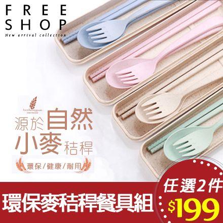 餐具 Free Shop【QFSDU9165】天然環保小麥元素麥秸稈勺筷叉套裝組餐具 (筷子+湯匙+叉子+收納盒)
