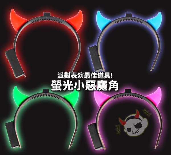 【aife life】發光LED燈惡魔小牛角,螢光棒晚會演唱會跨年晚會,萬聖節、聖誕節!
