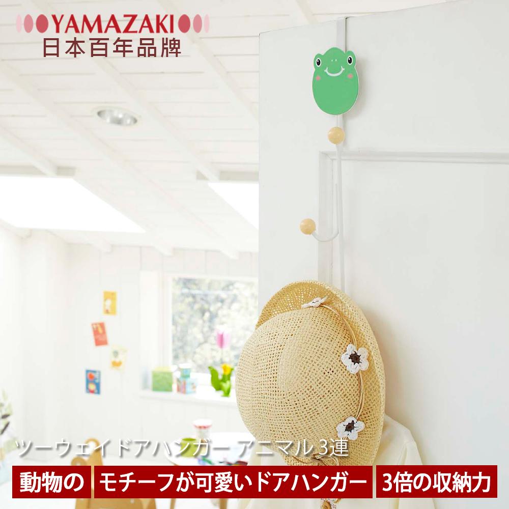 【YAMAZAKI】可愛動物門後掛架(3鉤)-青蛙★門後掛勾/掛衣架/包包架
