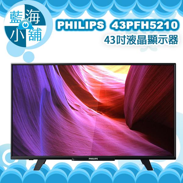 PHILIPS 飛利浦  5210系列 43吋液晶顯示器 (43PFH5210) 電腦螢幕