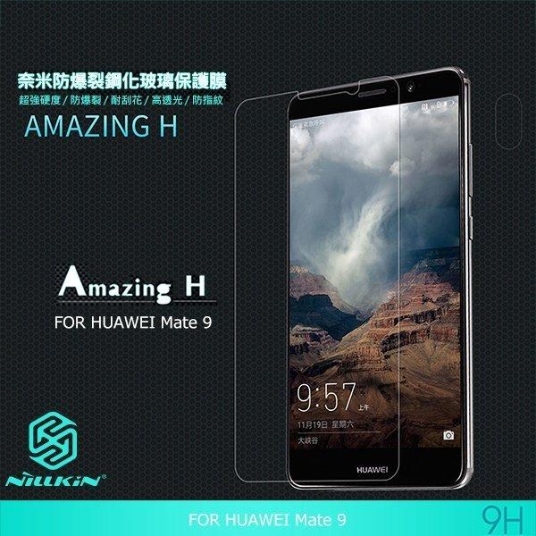 (預購)NILLKIN Amazing H 防爆鋼化玻璃貼/HUAWEI Mate 9/螢幕保護貼/9H硬度【馬尼行動通訊】