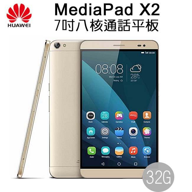 (豪華版32G金色)華為Huawei MediaPad X2 頂級八核心/3GB RAM/4G雙卡盲插/全球最小的七吋平板手機★贈原廠皮套