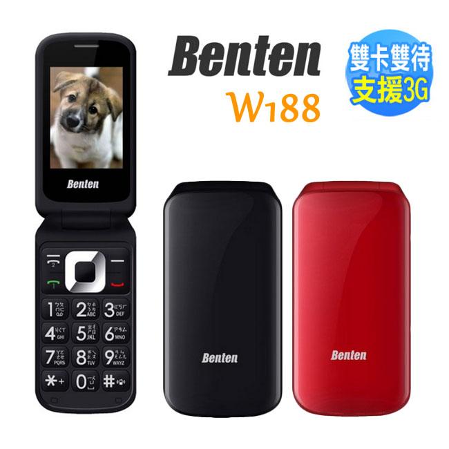Benten W188雙卡雙待手機(黑/紅) 摺疊貝殼機/銀髮族/老人適用