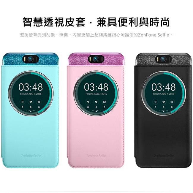 華碩ASUS ZenFone Selfie 智慧透視皮套 (ZD551KL)◆再送原廠背蓋(不挑色)