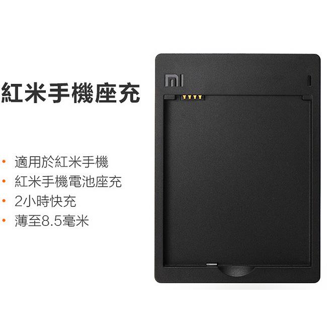紅米手機1S原廠座充◆送紅米1S/專用手機保護貼【特價售完為止】