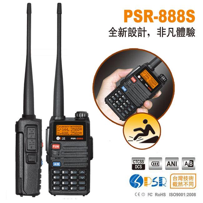 【全新公司貨】PSR-888S雙頻無線電對講機(單支入)■專利雙PTT發射功能