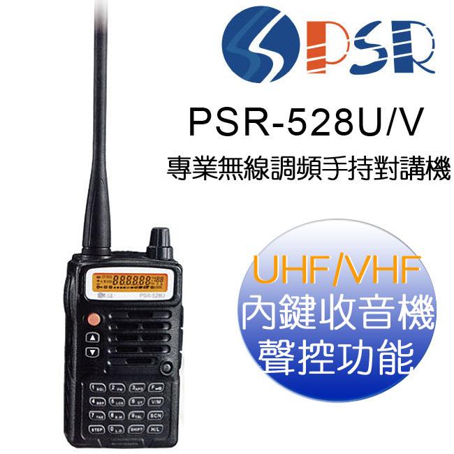 PSR PSR-528V/U VHF UHF 專業無線調頻手持對講機★冷光/液晶顯示再升級★賀新機上市贈國際牌筆型修容刀(GB20)