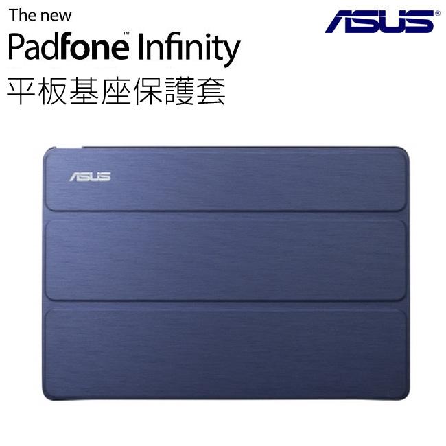 Asus 華碩原廠 Padfone Infinity A80/A86/A80C原廠平板/基座/三折式書本皮套 (藍)