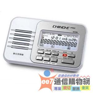 中諾 CHINO-E G-036 數位答錄機