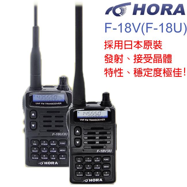 HORA F-18V/U VHF業餘無線電對講機