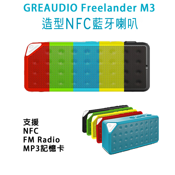 GREAUDIO Freelander M3藍芽喇叭--支援 NFC/FM Radio/MP3記憶卡■破盤價下殺/促銷售完為止