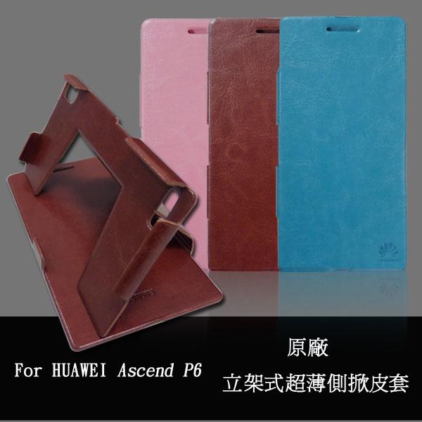 HUAWEI Ascend P6 原廠側掀皮套