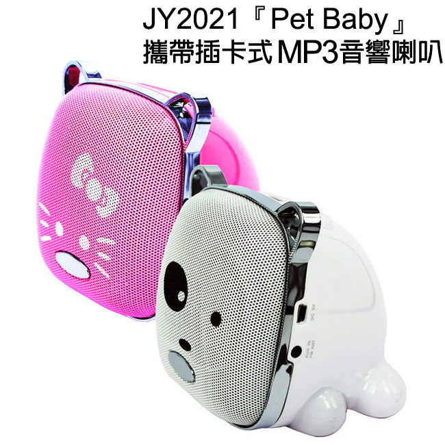 JY2021『Pet Baby』攜帶插卡式 MP3音響喇叭