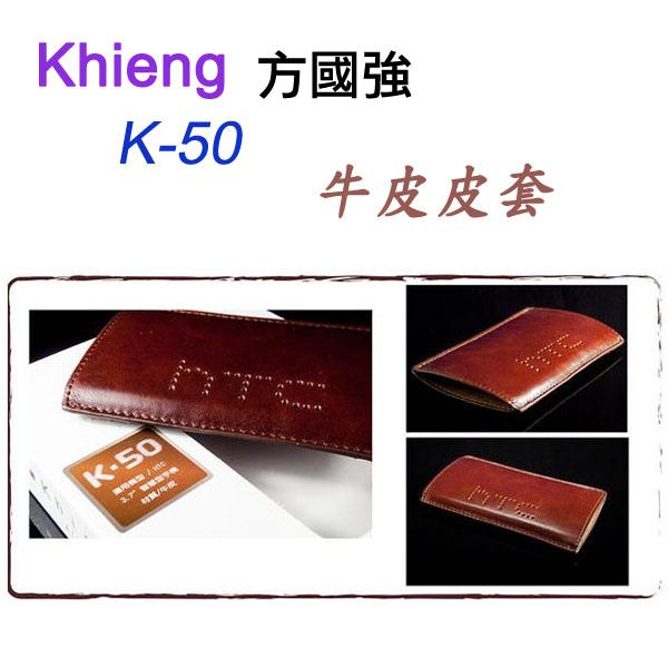 方國強 Khieng 星光閃耀雙向皮套(K-50)◆適用3.7吋手機(可用為專屬名片套)